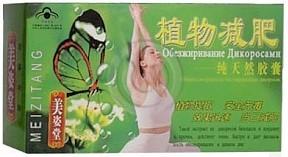 Купить Дикоросы Бабочка для похудения Капсулы Дикоросы