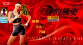 Фенеста  Высококачественные китайские лекарственные